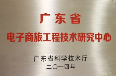 广东省电子商旅工程技术研究中心