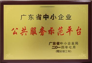 广东省中小企业公共服务示范平台
