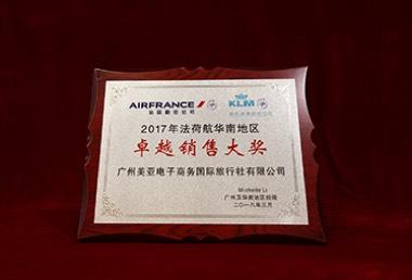 法荷航空 2017年度华南区卓越销售大奖